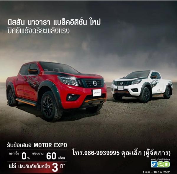 โปรโมชั่น Nissan navara 2019 motor expo