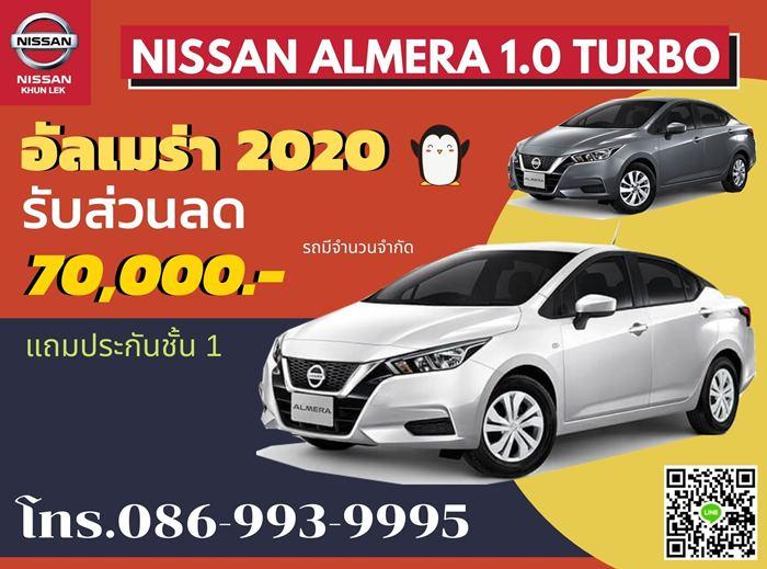 โปรโมชั่นรถนิสสัน 2020 ศูนย์นิสสัน ใหม่ออกรถ Nissan ฟรีดาวน์ โทร. 086-993-9995 คุณเล็ก